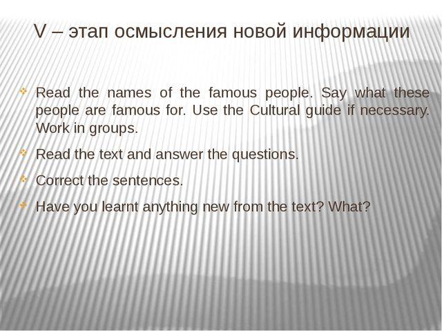 V – этап осмысления новой информации Read the names of the famous people. Sa...