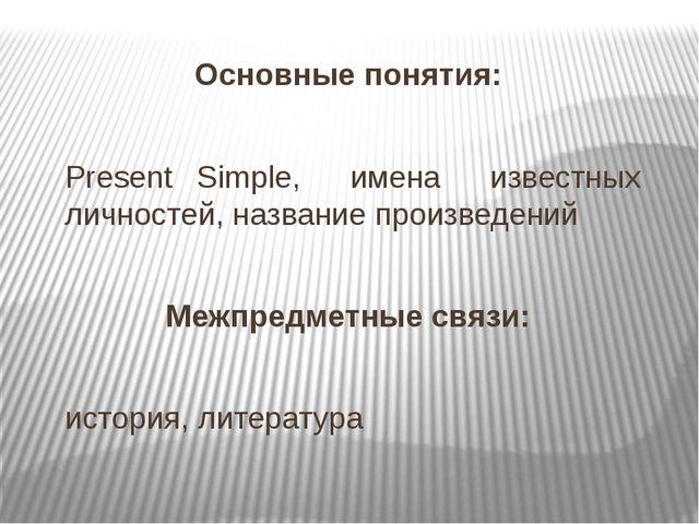 Основные понятия: Present Simple, имена известных личностей, название произв...