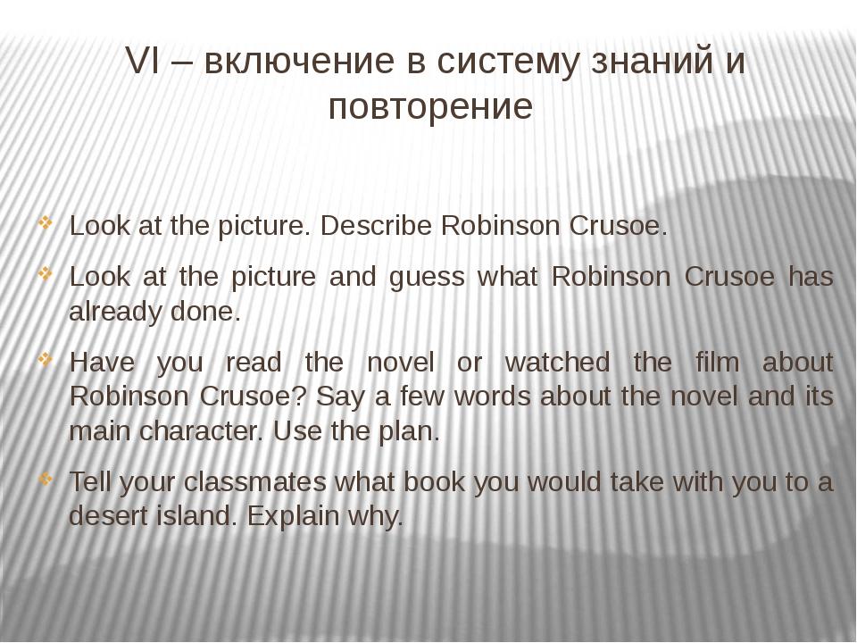 VI – включение в систему знаний и повторение Look at the picture. Describe R...