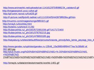 http://www.animashki.net/uploads/cat-1141612970/8996234_catstars3.gif http://
