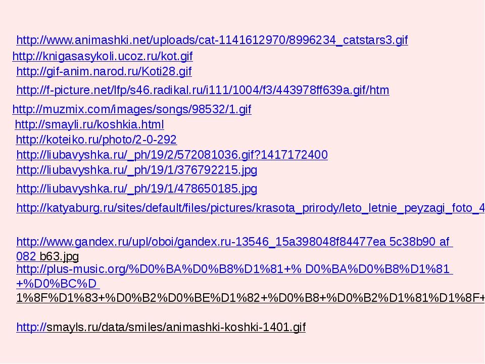 http://www.animashki.net/uploads/cat-1141612970/8996234_catstars3.gif http://...