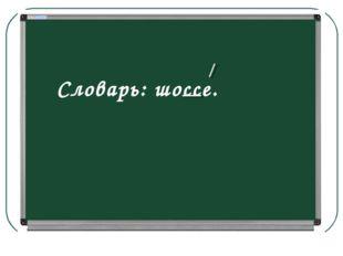 Словарь: шоссе.
