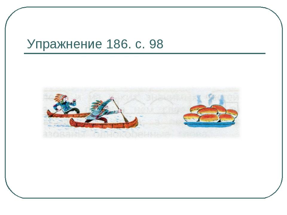 Упражнение 186. с. 98