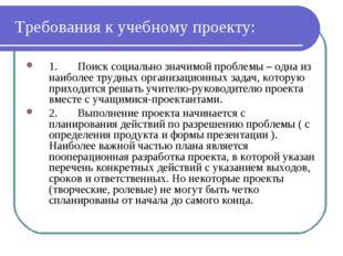 Требования к учебному проекту: 1. Поиск социально значимой проблемы – о