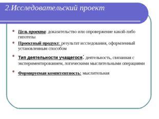 2.Исследовательский проект Цель проекта: доказательство или опровержение како