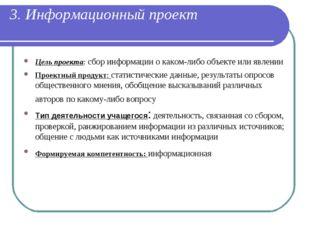3. Информационный проект Цель проекта: сбор информации о каком-либо объекте и