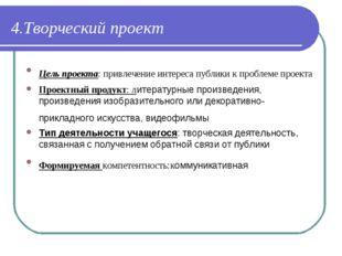 4.Творческий проект Цель проекта: привлечение интереса публики к проблеме про