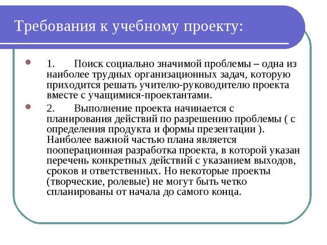 Требования к учебному проекту: 1. Поиск социально значимой проблемы – о...