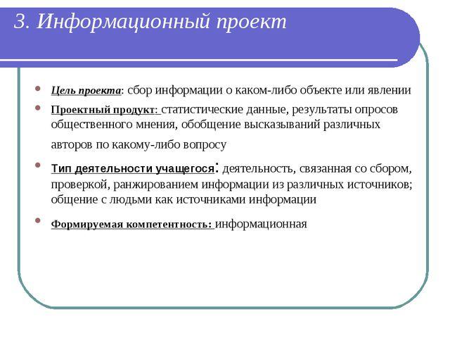 3. Информационный проект Цель проекта: сбор информации о каком-либо объекте и...