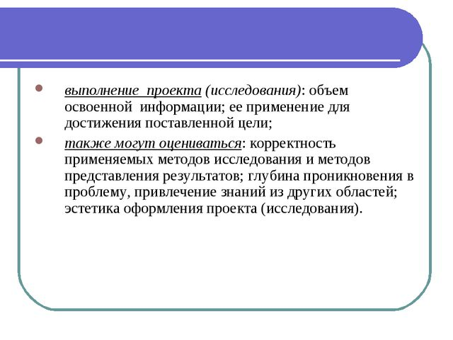 выполнение проекта (исследования): объем освоенной информации; ее применение...