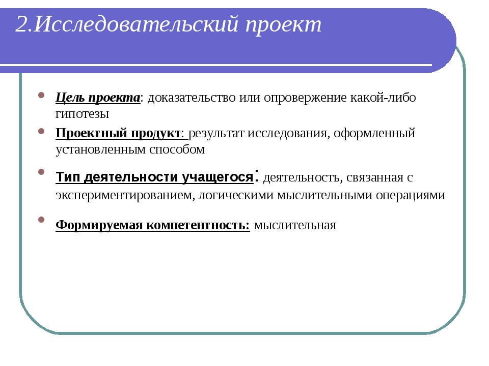2.Исследовательский проект Цель проекта: доказательство или опровержение како...