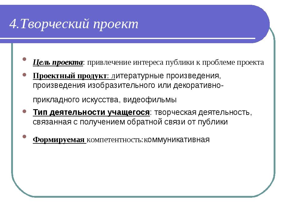4.Творческий проект Цель проекта: привлечение интереса публики к проблеме про...