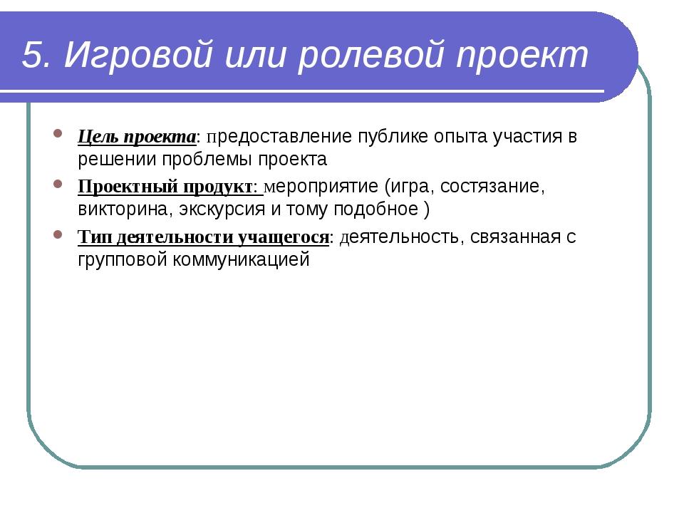 5. Игровой или ролевой проект Цель проекта: предоставление публике опыта учас...