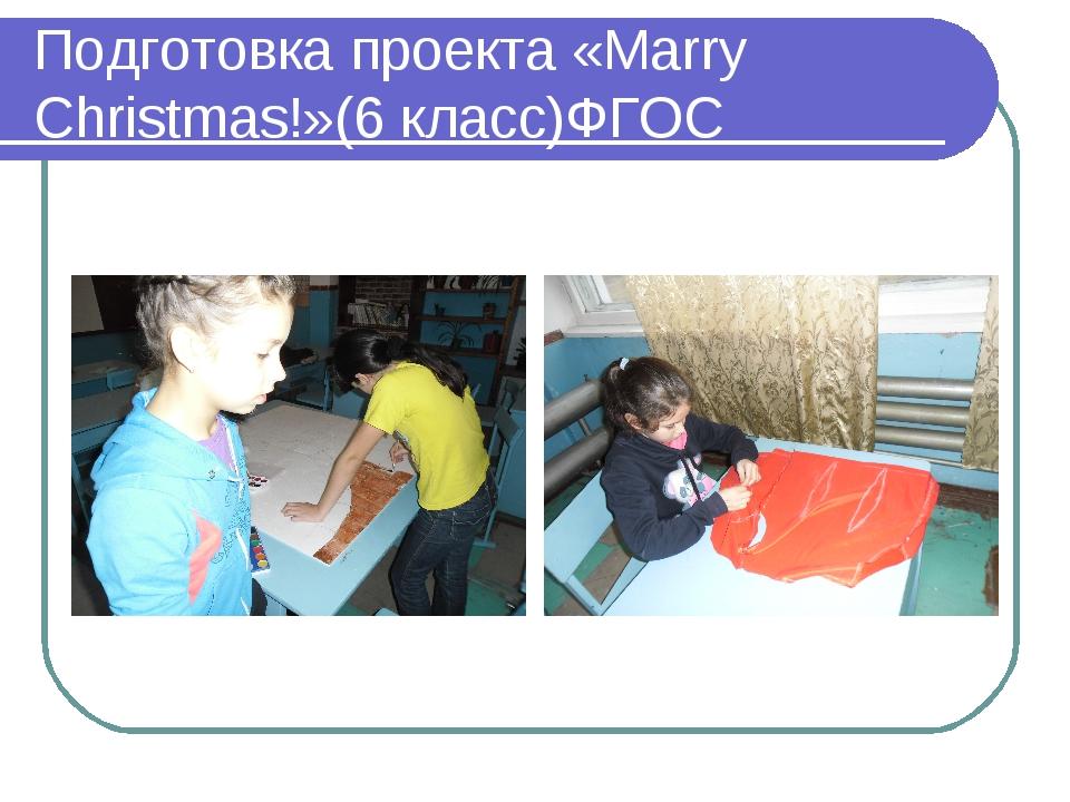 Подготовка проекта «Marry Christmas!»(6 класс)ФГОС