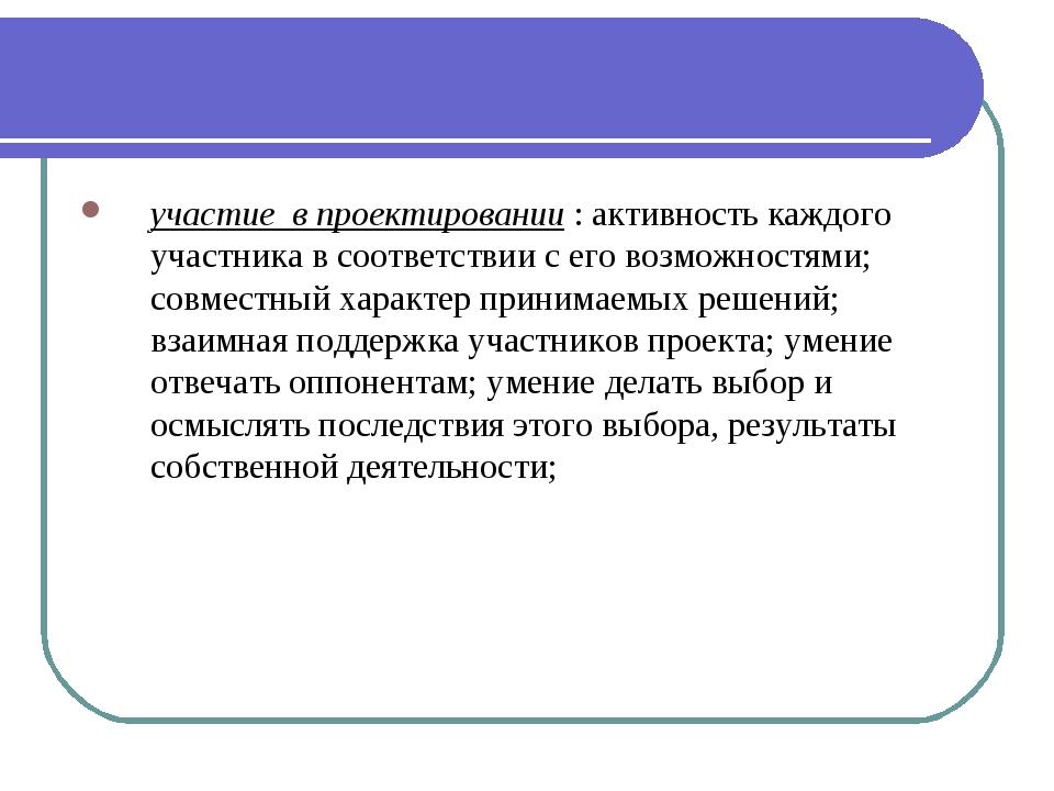участие в проектировании : активность каждого участника в соответствии с его...
