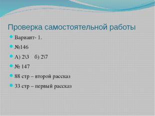 Проверка самостоятельной работы Вариант- 1. №146 А) 2\3 б) 2\7 № 147 88 стр –