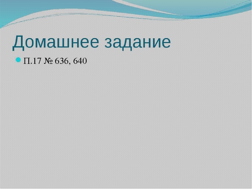 Домашнее задание П.17 № 636, 640