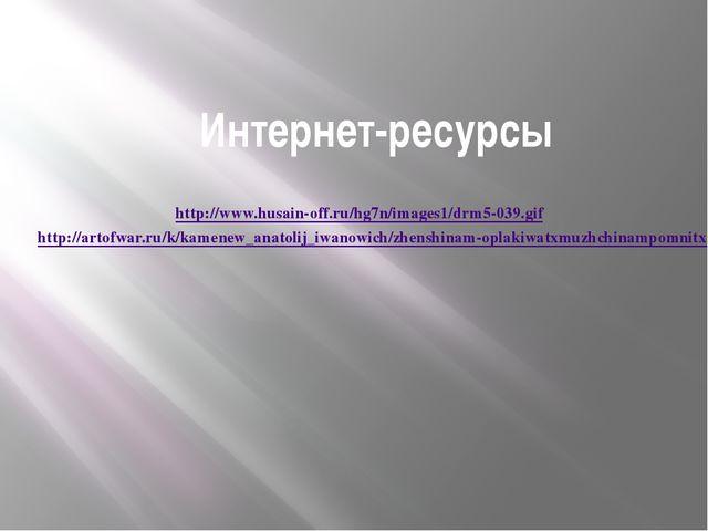 Интернет-ресурсы http://www.husain-off.ru/hg7n/images1/drm5-039.gif http://ar...