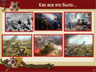Как все это было… Матюшкина А.В. http://nsportal.ru/user/33485