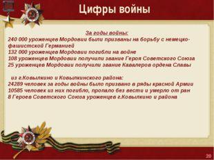 Цифры войны За годы войны: 240 000уроженцев Мордовии были призваны на борьбу