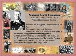 Ахромеев Сергей Фёдорович Маршал Советского Союза Герой Советского Союза Роди