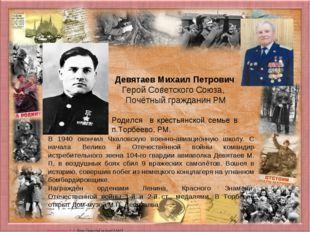Девятаев Михаил Петрович Герой Советского Союза, Почётный гражданин РМ Родилс