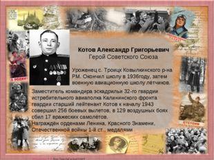 Котов Александр Григорьевич Герой Советского Союза Уроженец с. Троицк Ковылки