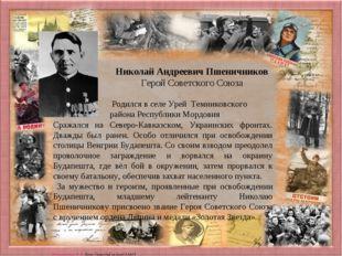 Николай Андреевич Пшеничников Герой Советского Союза Родился в селе Урей Тем