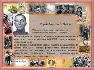 Алимкай Абду́ллович Абдершин Герой Советского Союза Родилсяв селеСтарое Ал