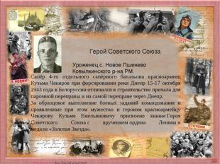 Кузьма́ Емелья́нович Чеки́ров Герой Советского Союза Уроженец с. Новое Пшенев