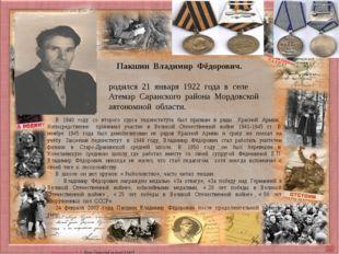 Пакшин Владимир Фёдорович. родился 21 января 1922 года в селе Атемар Саранско
