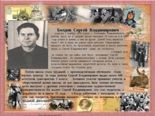 Болдов Сергей Владимирович родился 1 ноября 1926 года в с. Кочелаево Ковылкин