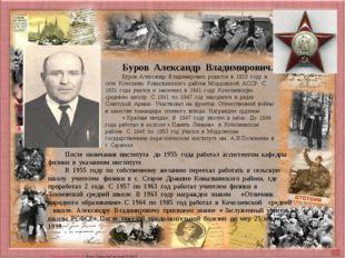 Буров Александр Владимирович. Буров Александр Владимирович родился в 1923 год