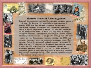 Мамков Николай Александрович Николай Александрович окончил Кочелаевскую средн