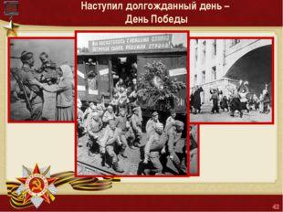 Наступил долгожданный день – День Победы Матюшкина А.В. http://nsportal.ru/us