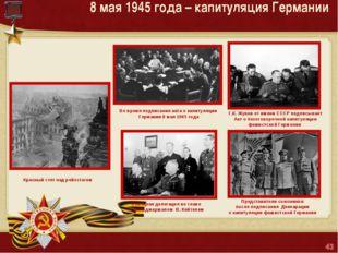 8 мая 1945 года – капитуляция Германии Матюшкина А.В. http://nsportal.ru/user