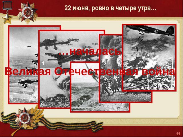 22 июня, ровно в четыре утра… …началась Великая Отечественная война Матюшкина...