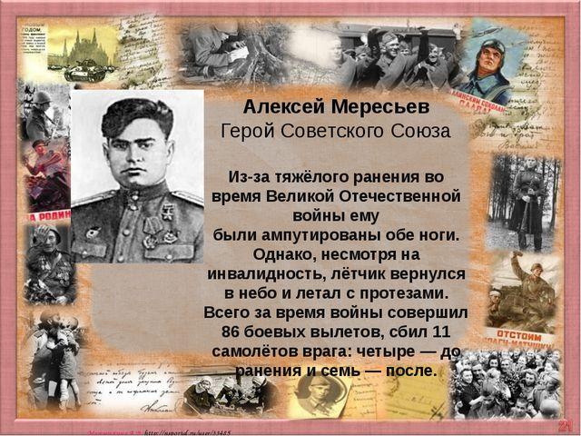 Алексей Мересьев Герой Советского Союза Из-за тяжёлого ранения во времяВелик...