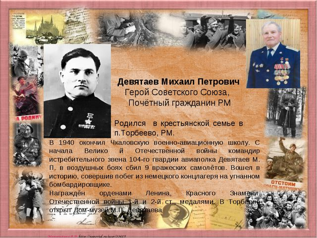 Девятаев Михаил Петрович Герой Советского Союза, Почётный гражданин РМ Родилс...