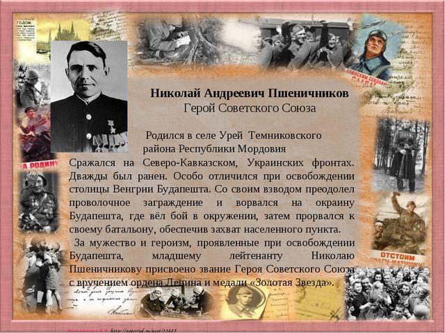 Николай Андреевич Пшеничников Герой Советского Союза Родился в селе Урей Тем...