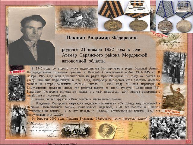 Пакшин Владимир Фёдорович. родился 21 января 1922 года в селе Атемар Саранско...