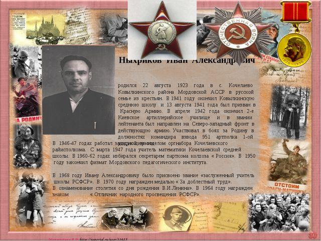 Ныхриков Иван Александрович  родился 22 августа 1923 года в с. Кочелаево Ков...