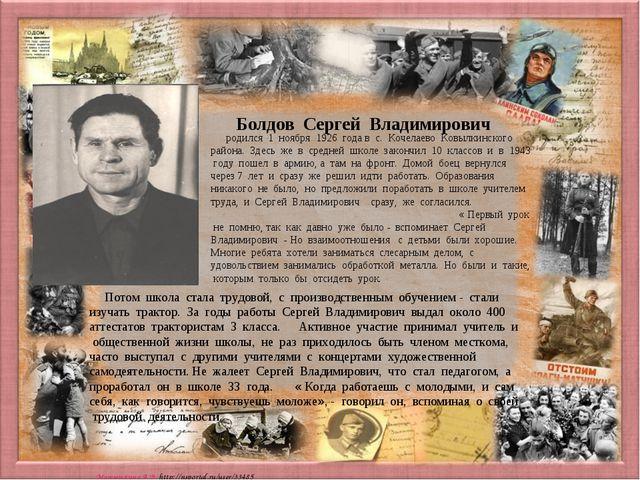 Болдов Сергей Владимирович родился 1 ноября 1926 года в с. Кочелаево Ковылкин...