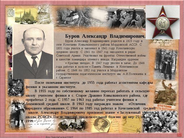 Буров Александр Владимирович. Буров Александр Владимирович родился в 1923 год...