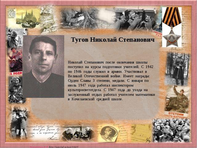 Тугов Николай Степанович Николай Степанович после окончания школы поступил на...