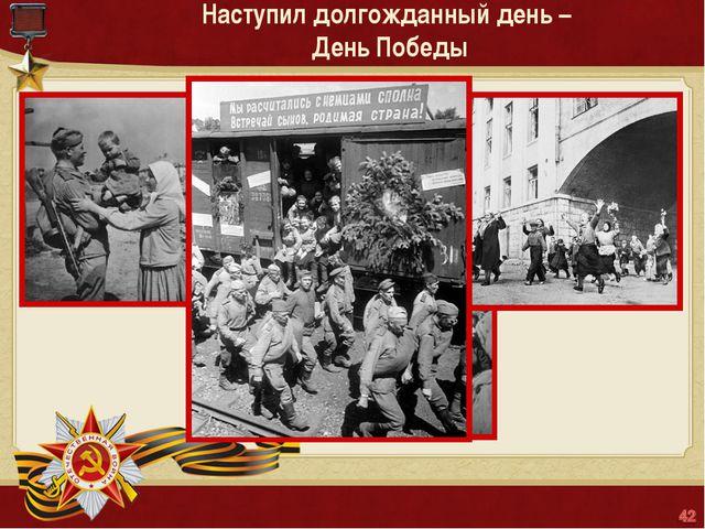 Наступил долгожданный день – День Победы Матюшкина А.В. http://nsportal.ru/us...
