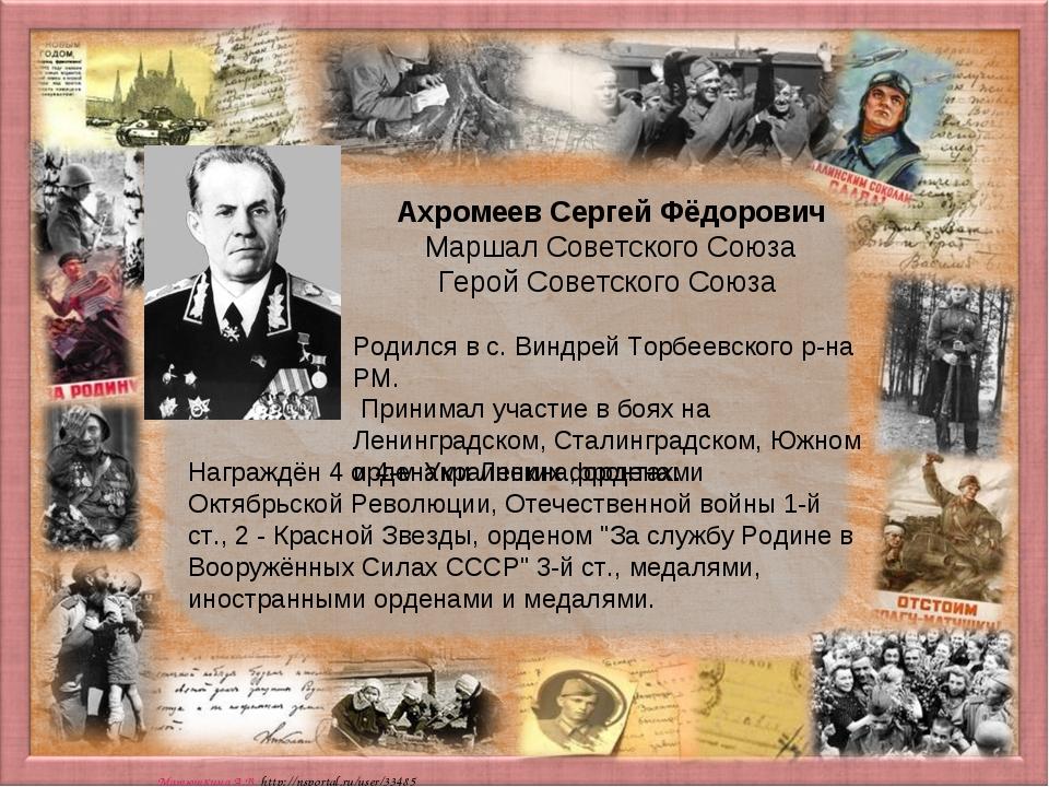 Ахромеев Сергей Фёдорович Маршал Советского Союза Герой Советского Союза Роди...
