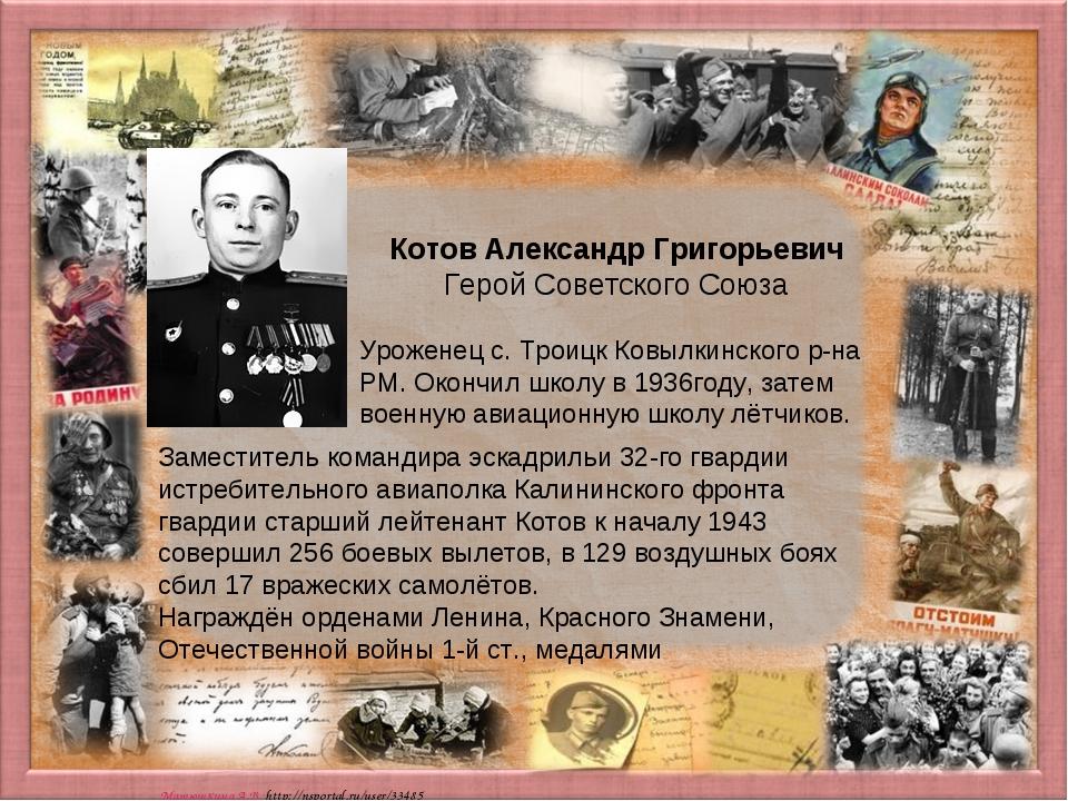 Котов Александр Григорьевич Герой Советского Союза Уроженец с. Троицк Ковылки...