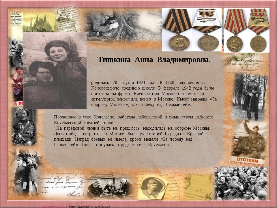 Тишкина Анна Владимировна. родилась 28 августа 1921 года. В 1940 году окончил...