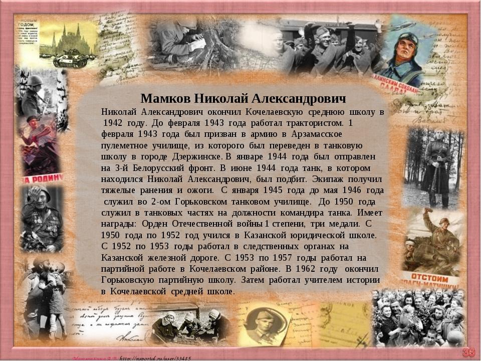 Мамков Николай Александрович Николай Александрович окончил Кочелаевскую средн...
